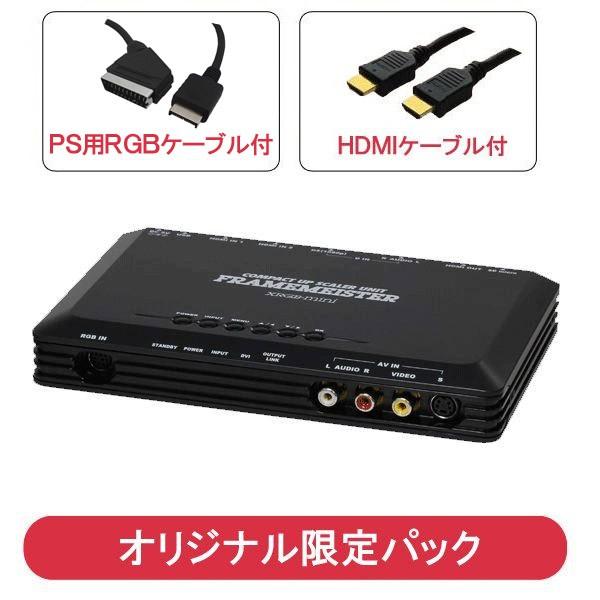 【送料無料】マイコンソフト フレームマイスター PS用RGBケーブルセット HDMIケーブル付 DP3913547-PS