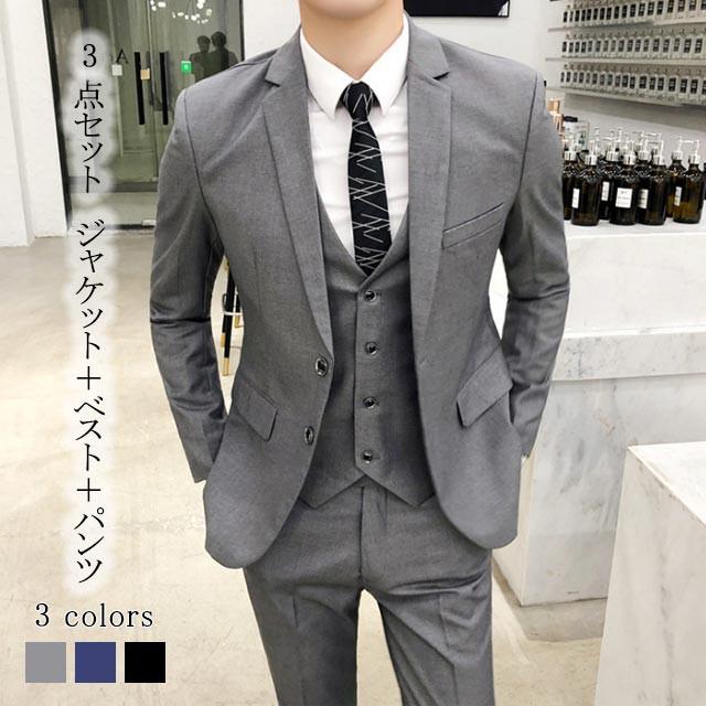 b25dfce87e0e2 紳士服 メンズスーツ ファション セットアップ 面接 メンズスーツ 2点セット ビジネススーツ 卒業式