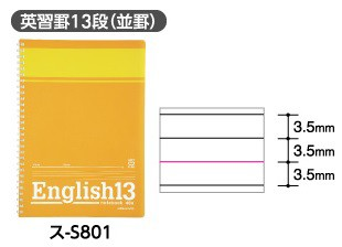 コクヨ ソフトリングノート 英習罫13段 6号40枚 セミB5 ス-S801