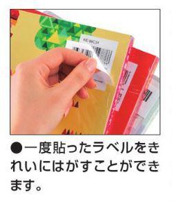 コクヨ 貼ってはがせる はかどりラベル A4 24面 100枚 KPC-HE124-100