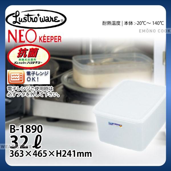 ネオキーパー・ジャンボケース深型 B-1890NE_タッパー 保存容器 プラスチック シール容器 シールストッカー 抗菌 電子レンジ対応 (フタ