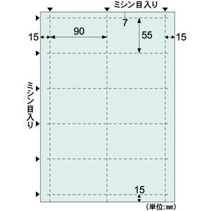 ヒサゴ  名刺・カード10面
