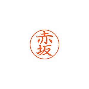 シヤチハタ  ネームペン用ネームシルバー
