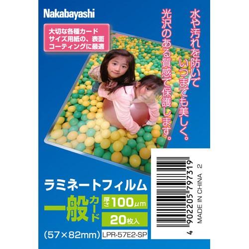 ナカバヤシ  ラミネートフィルム 一般 20枚