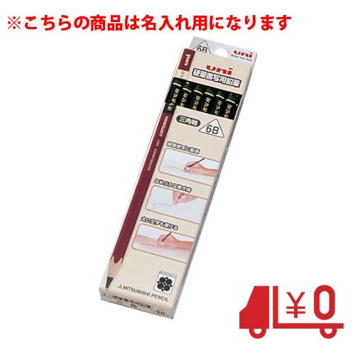 三菱鉛筆  名入れ料・送料込の商品です / ユニ硬筆書写用鉛筆 三角 6B