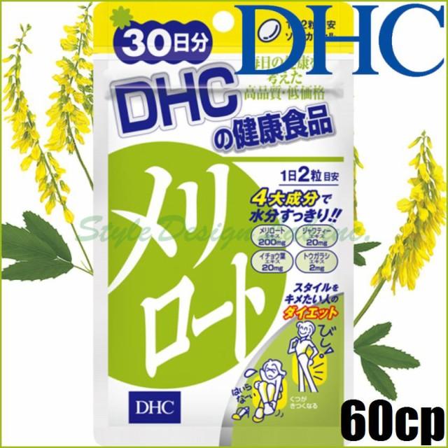 【メール便のみ送料無料】ディーエイチシー DHC メリロート 60粒/30日分≪メリロート含有食品≫『4511413602607』