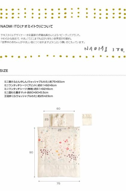 9785177148b297 NAOMOI ITO ナオミイトウ flower ミニふとんセット 9710 ベビー 布団セット カバー 掛け布団カバー 日本製
