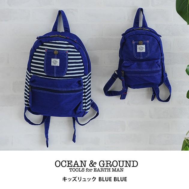 9b0fbe57be34c OCEAN&GROUND オーシャンアンドグラウンド キッズリュック BLUE BLUE リュック リュックサック 子ども キッ