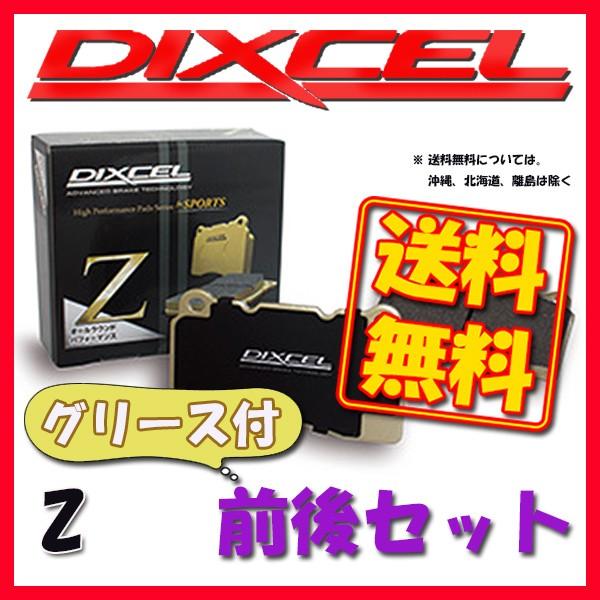 【即納】 DIXCEL Z ブレーキパッド 1台分 A8 (4E) 4.2 QUATTRO / 4.2 FSI QUATTRO 4EBFMF/4EBVJF Z-1313900/1353326, スケートボードのCALIFORNIASTREET 59b723f3