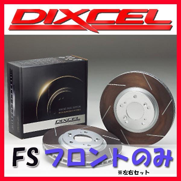最高の品質の DIXCEL ディクセル FS ブレーキローター フロントのみ GS350 GRL10 GRL12 12/01~ FS-3119377, リゾート&リラックスショップ波音 992b1e96