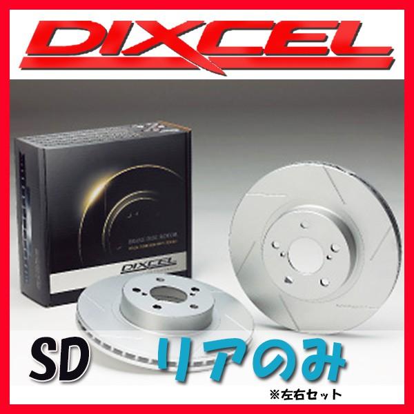 DIXCEL ディクセル SD ブレーキローター リアのみ 86 ZN6 17/09~ SD-3657044
