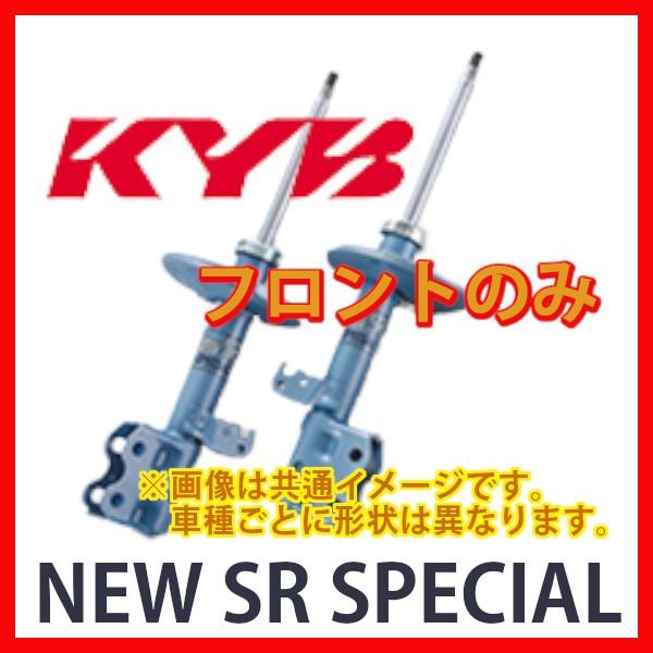 見事な創造力 KYB NEW SR SPECIAL フロント ウィッシュ ANE11W 03/04~09/03 NST5253R/NST5253L (×1/×1), I-SHOP「Y」 カシミヤニット 429c55e5