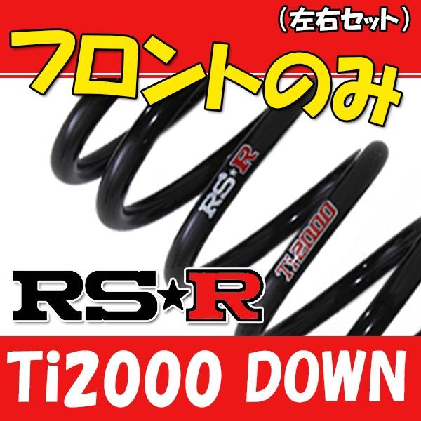 【現金特価】 RSR Ti2000 ダウンサス フロントのみ スイフト HT51S H12/2~H17/5 S600TWF, シューズ ファッションSTREET BROS 0084736d