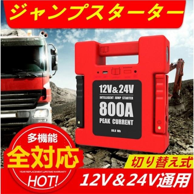 ジャンプスターター モバイルバッテリー 大容量24000mah 12v 24v車