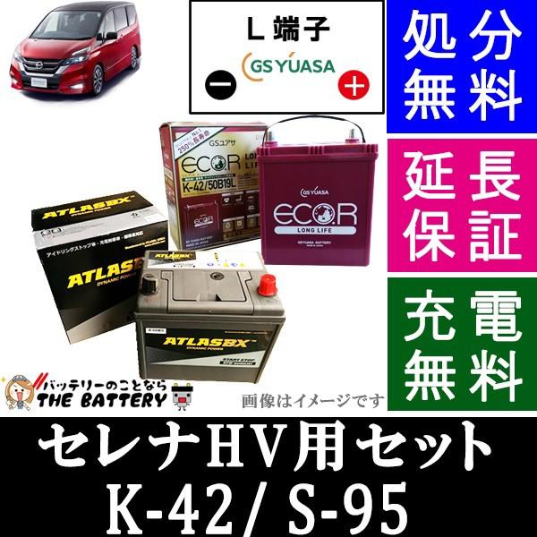 堅実な究極の 送料無料 バッテリー 日産 セレナ ハイブリッド K-42 / S-95 セット GSユアサ / アトラス ( C26 / C27 ), 風景カレンダーの写真工房ストア e746d038