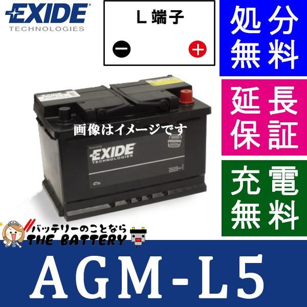 超安い AGM-L5 アイドリングストップ車 充電制御車 AGM EXIDE エキサイド バッテリー L5 EK950-L5, 虻田町 bbe5e997