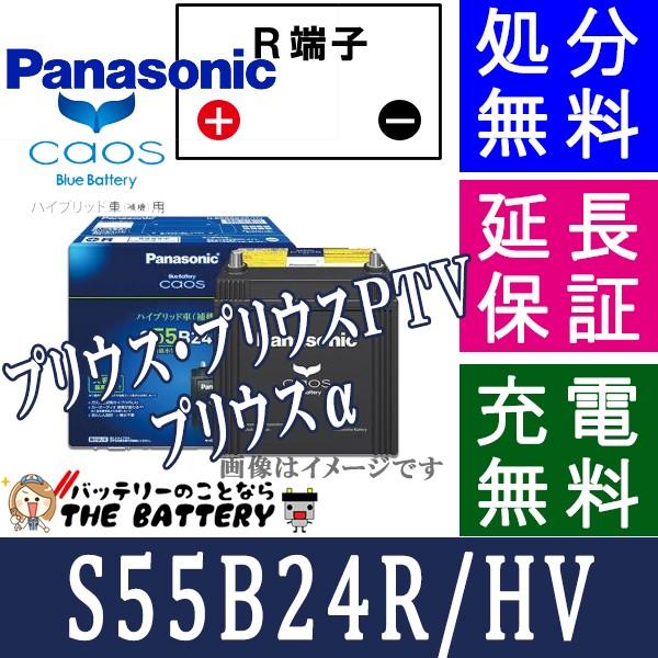 激安/新作 36ヶ月保証付 カオス バッテリー N-S55B24R / HV ハイブリッド車用 パナソニック 国産バッテリー 新製品, キャラクターラボ c812036e