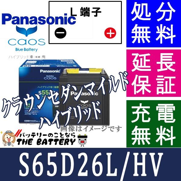 数量は多い  36ヶ月保証付 カオス バッテリー N-S65D26L / HV ハイブリッド車用 パナソニック 国産バッテリー 新製品, jevis 9f8d4a2c