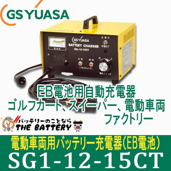 【激安】 SG1-12-15CT GSユアサ EB電池用充電器 自動車バッテリー, 金光町 a1d538f0