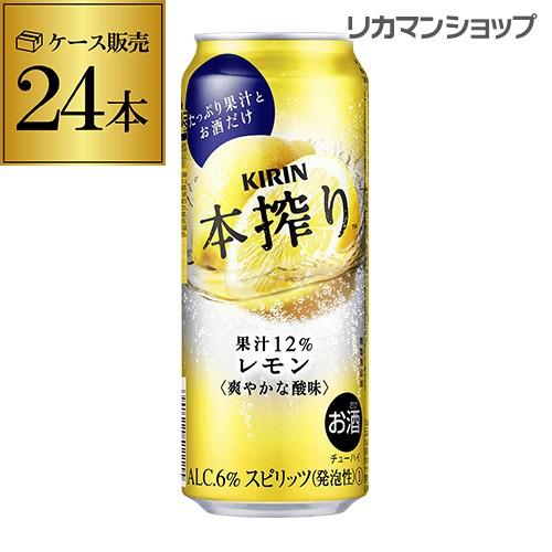 レモン 缶 チューハイ