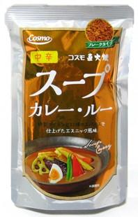 コスモ 直火焼 スープカレールー(中辛)