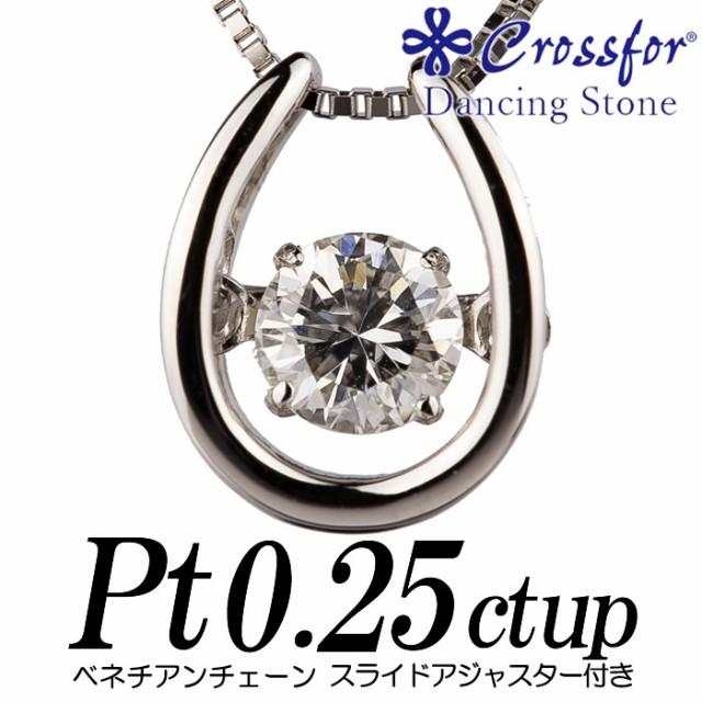 値段が激安 ベネチアンチェーンスライドア プラチナ900 ダイヤモンドネックレス 0.25ct 馬蹄形 0.25カラット以上 up クロスフォーダンシングストーン-ネックレス