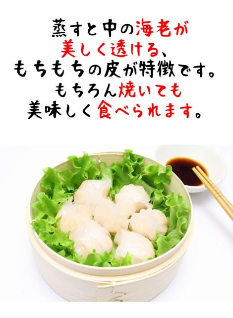 【超ゲリラSALE!】【海老餃子・嬉しい 900g入】 口に入れた瞬間のモチモチとプリプリ食感にとことんこだわりました!(蒸し餃子・焼き餃