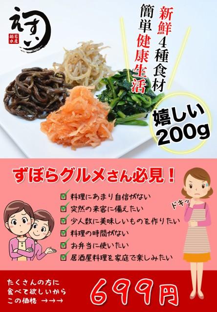 【4種類のナムル 200g】 豆モヤシ・小松菜・ぜんまい・大根のなますをパックにしました。使い勝手の良いサイズでそのまま使えてとっても