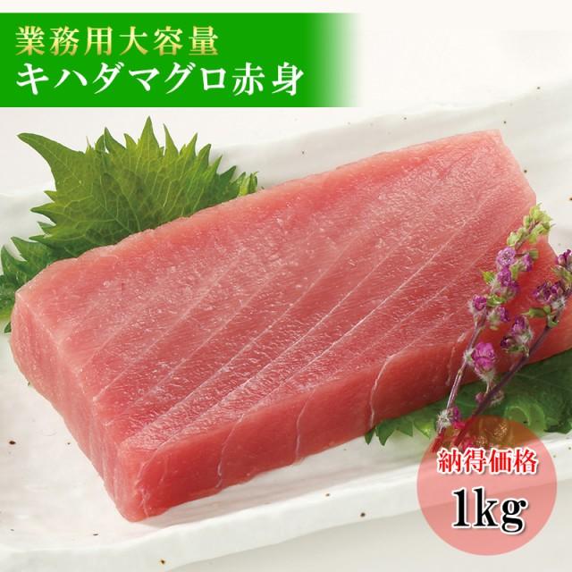 【超ゲリラSALE!】送料無料【キハダマグロの赤身サク切り 1kg入】【生食用】一本釣りで釣り上げました【大容量・業務用サイズでお得】