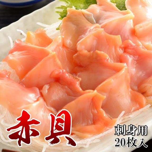 【赤貝開きのスライス 嬉しい20枚入】 独特のしこしこ感の歯ごたえと貝の香り豊かな赤貝を、刺身用・寿司用にしました!新鮮で簡単漁師・
