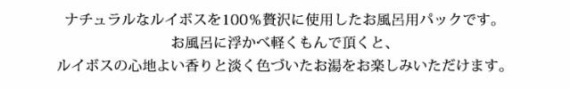 小川生薬の ルイボスティーのお風呂 15g×10包