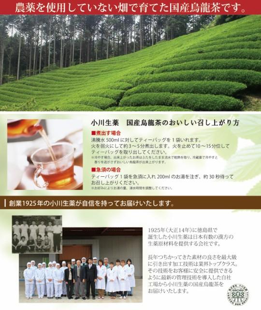 小川生薬の国産烏龍茶 6個セット 3.5g×30袋 ※1個プレゼント さらに2パック入りを2個プレゼント
