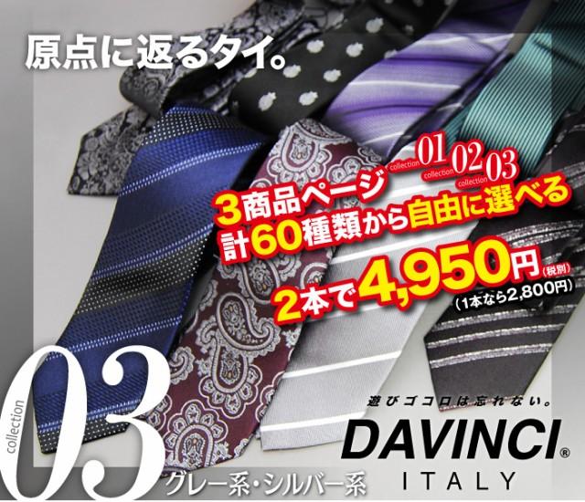 2本購入で4,950円!DAVINCI/ダヴィンチの遊び心くすぐるバリエーション■シルク100%●3商品ページ計60種類から選べる