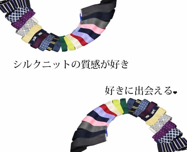シルクニットタイ【2本セット割対象】ネクタイ ブラック×フジ 切りっぱなし ビジネスタイ/クールビズ/ネクタイ新生活