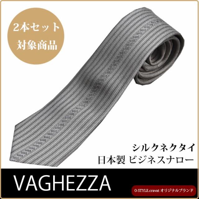 ナロータイ【ネクタイ】VAGHEZZA グレー パネルシルクブランド 日本製 自由に選べる2本セット対象商品