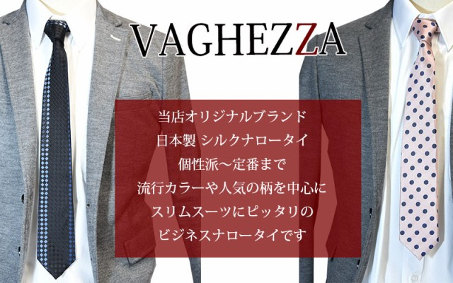 ナロータイ【ネクタイ】VAGHEZZA ミックスグレー系×シャンパン ストライプシルクブランド 日本製 自由に選べる2本セット対象商品
