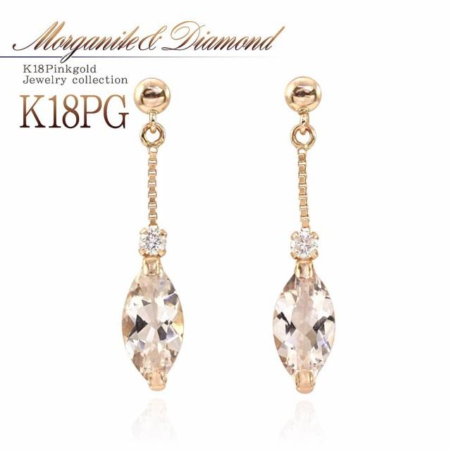 100%の保証 18金 ピアス ピンクゴールド モルガナイト ダイヤモンド 可愛い レディース アクセサリー 18K ジュエリー ゆれる プレゼント 4月 ピンク, 株式会社ウエキ c20441b3
