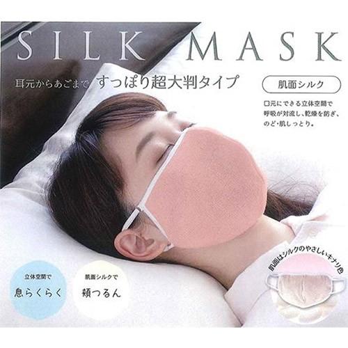 アルファックス 潤いシルクの超大判 立体おやすみマスク ピンク