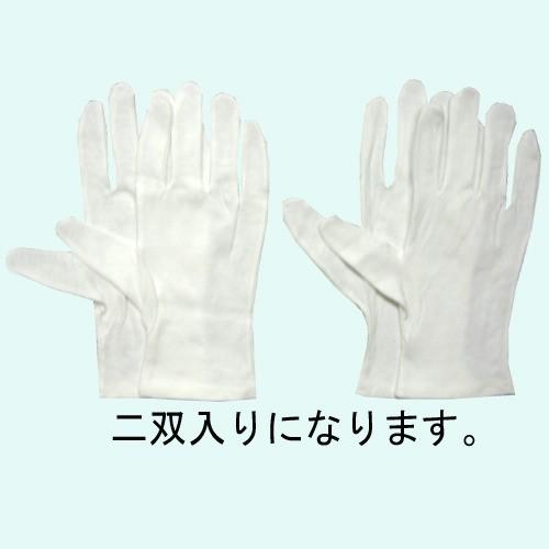 綿白手袋2双入り S