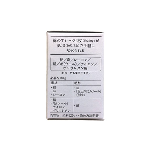 みやこ染 コールダイオール 05 イエロー 20g