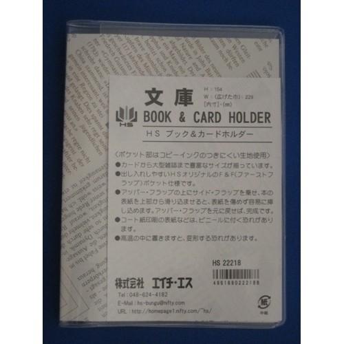 HS ブック・カードホルダー 文庫 中