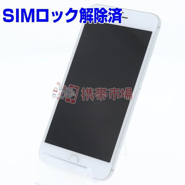 世界有名な ポイント3% シルバー SIMフリー docomo docomo iPhone7 Plus 128GB 128GB シルバー 美品 スマホ本体 送料無料 保証あり 白ロム, 華道具専門店はなかざり:5c8b36b1 --- paderborner-film-club.de