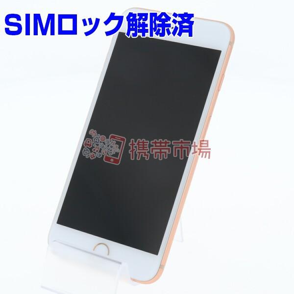 超美品の ポイント3% ポイント3% 送料無料 SIMフリー docomo iPhone8 Plus Plus 64GB ゴールド 美品 スマホ本体 送料無料 保証あり 白ロム, 用宗のところてん:84055d35 --- standleitung-vdsl-feste-ip.de