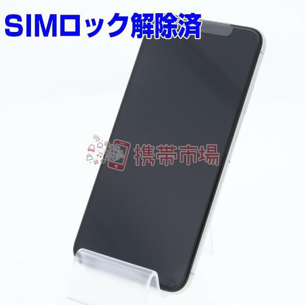 独特の上品 ポイント3% SIMフリー docomo iPhoneXS Max 256GB シルバー 美品 スマホ本体  送料無料 保証あり 白ロム, 人形工房 北寿 5c9a4fdb