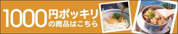 1000円特集