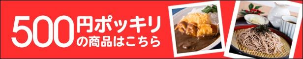 500円特集