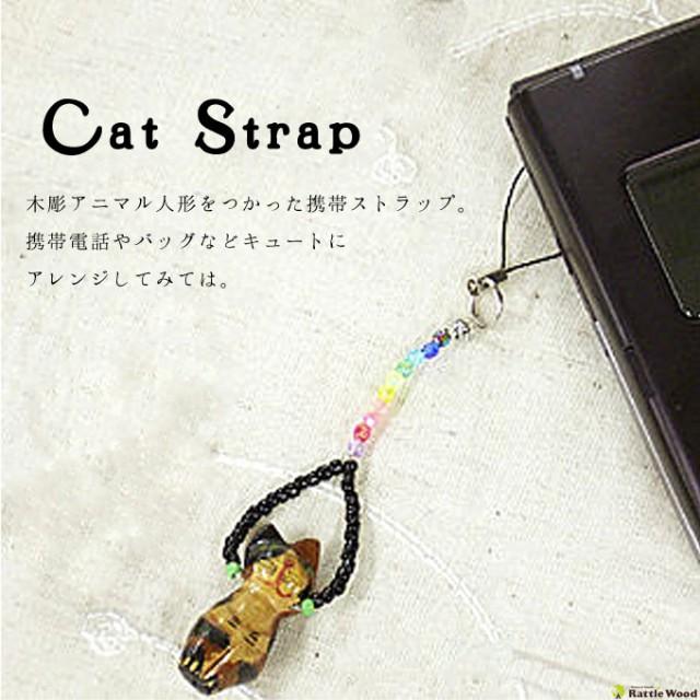 スマホ 携帯 猫 ストラップ