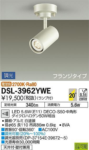 大光電機 LEDスポットライト(直付型) DSL3962YWE(調光可能型)