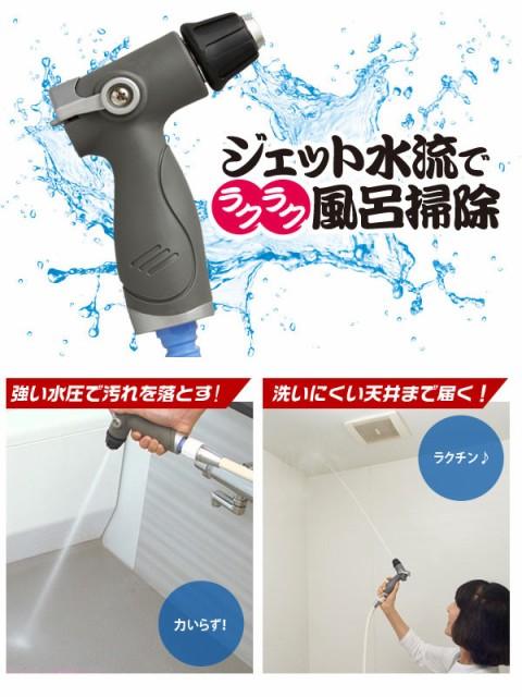 送料一律299円 ジェット水流でラクラク風呂掃除