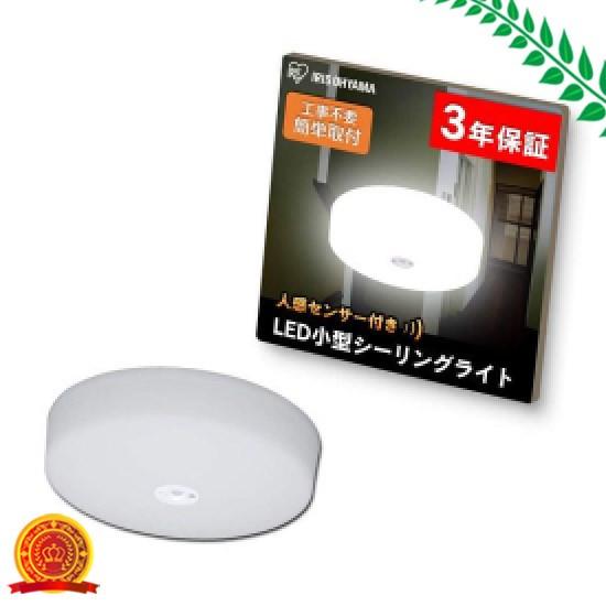 アイリスオーヤマ シーリングライト 小型 人感センサー付 SCL9NMS-HL[選択]